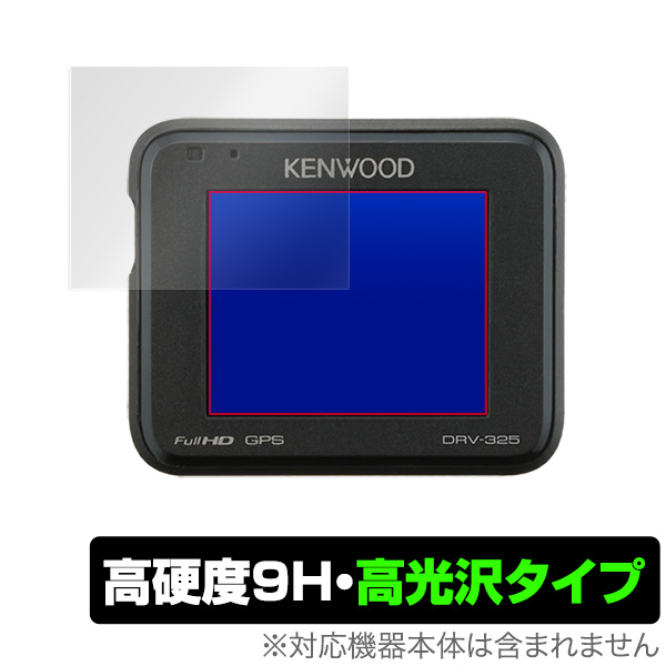 KENWOOD DRV340 保護 フィルム OverLay 9H Brilliant for KENWOOD ドライブレコーダー DRV-340 / DRV-240 / DRV-325 / DRV-320 / DRV-230 2枚組 9H 高硬度で透明感が美しい高光沢タイプ