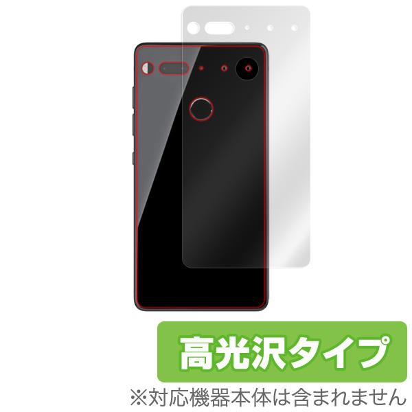 OverLay Brilliant for Essential Phone PH-1 背面用保護シート