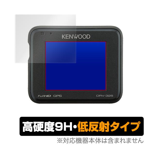 KENWOOD DRV340 保護 フィルム OverLay 9H Plus for KENWOOD ドライブレコーダー DRV-340 / DRV-240 / DRV-325 / DRV-320 / DRV-230 2枚組 9H 高硬度で映りこみを低減する低反射タイプ