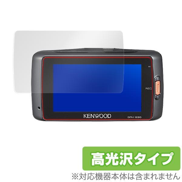 KENWOOD  ドライブレコーダー DRV-630 / DRV-W630 用 保護 フィルム OverLay Brilliant for KENWOOD ドライブレコーダー KENWOOD DRV-630 / DRV-W630 液晶 保護 指紋がつきにくい 防指紋 高光沢