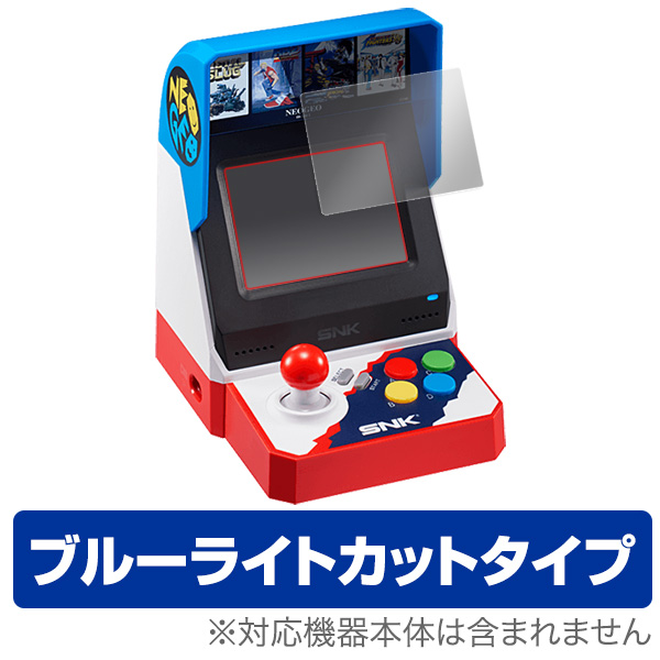 OverLay Eye Protector for NEOGEO mini