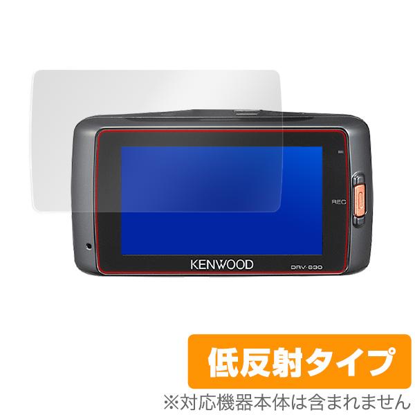 KENWOOD ドライブレコーダー DRV-630 / DRV-W630 用 保護 フィルム OverLay Plus for KENWOOD ドライブレコーダー DRV-630 / DRV-W630 液晶 保護 アンチグレア 非光沢 低反射