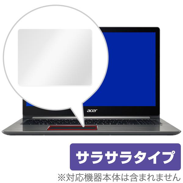 Swift1 2020 / Swift3 2018 トラックパッド 保護 フィルム OverLay Protector for Acer Swift 1 (2020 / 2019 / 2018) / Acer Swift 3 (2018) 保護 アンチグレア さらさら手触り