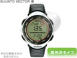 OverLay Brilliant for SUUNTO VECTOR(2枚組)