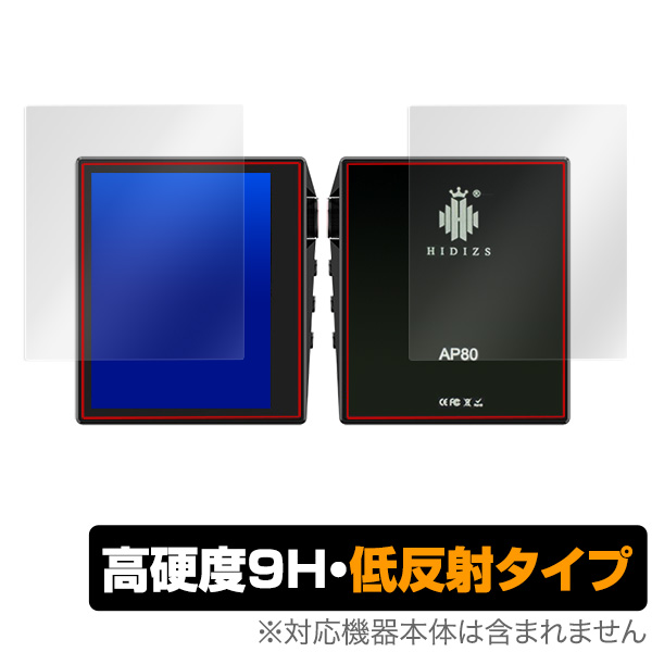 Hidizs AP80 用 保護 フィルム OverLay 9H Plus for Hidizs AP80 『表面・背面セット』 低反射 9H高硬度 蛍光灯や太陽光の映りこみを低減