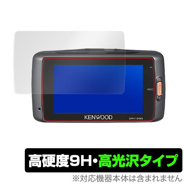KENWOOD ドライブレコーダー DRV-630 / DRV-W630 用 保護 フィルム OverLay 9H Brilliant for KENWOOD ドライブレコーダー DRV-630 / DRV-W630 9H 9H高硬度で透明感が美しい高光沢タイプ
