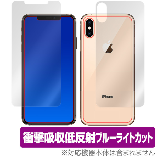 OverLay Absorber for iPhone XS Max 『表面・背面セット』