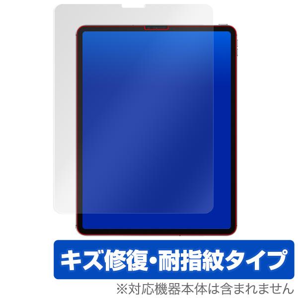 iPad Pro 12.9 2021 2020 2018 保護 フィルム OverLay Magic for iPad Pro 12.9インチ (2021) 液晶保護 キズ修復 耐指紋 防指紋 アイパッドプロ 12.9インチ