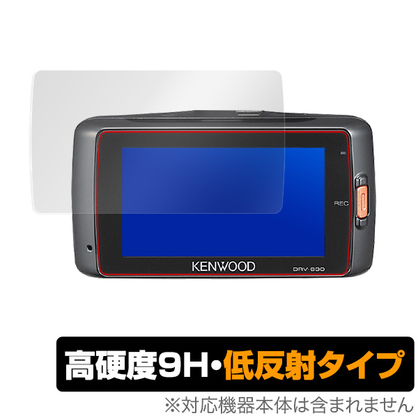 KENWOOD ドライブレコーダー DRV-630 / DRV-W630 用 保護 フィルム OverLay 9H Plus for KENWOOD ドライブレコーダー DRV-630 / DRV-W630 低反射 9H高硬度 蛍光灯や太陽光の映りこみを低減