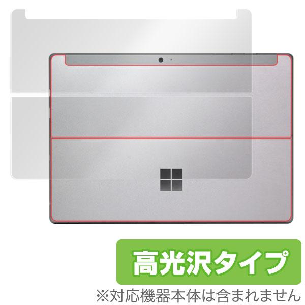OverLay Brilliant for Surface 3 裏面用保護シート
