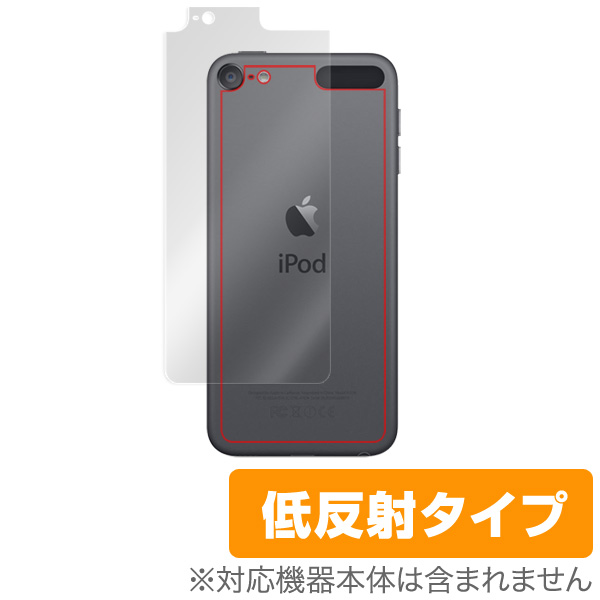 iPod touch 7  /  6 用 背面 裏面 保護シート 保護 フィルム OverLay Plus for iPod touch (第7世代 / 第6世代) 背面用保護シート 背面 保護 フィルム アンチグレア 低反射