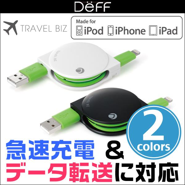TRAVEL BIZ Lightningコネクタ対応 急速充電&データ転送巻き取り式USBケーブル for iPod/iPhone/iPad