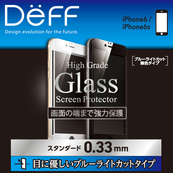 High Grade Glass Screen Protector Full Front ブルーライトカット 0.33mm for iPhone 6s/6