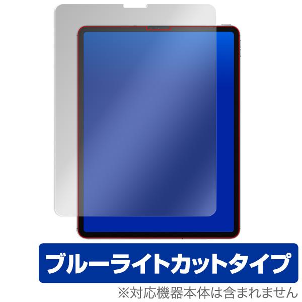 iPad Pro 12.9 2021 2020 2018 保護 フィルム OverLay Eye Protector for iPad Pro 12.9インチ (2021) 液晶保護 ブルーライトカット アイパッドプロ 12.9インチ