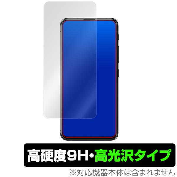 ZenFone 6 ZS630KL 用 保護 フィルム OverLay 9H Brilliant for ASUS ZenFone 6 ZS630KL 9H 高硬度で透明感が美しい高光沢タイプ エイスース ゼンフォン 6 ZS630KL