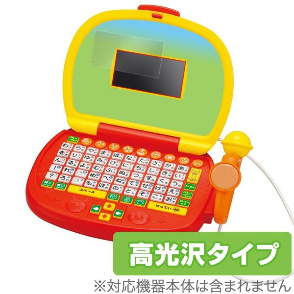 OverLay Brilliant for アンパンマン マイクでうたえる♪はじめてのパソコンだいすき