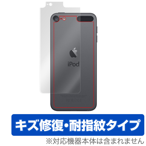 iPod touch 7  /  6 用 背面 裏面 保護フィルム OverLay Magic for iPod touch (第7世代 / 第6世代) 背面用保護シート 背面 保護 フィルム キズ修復 耐指紋 防指紋 コーティング