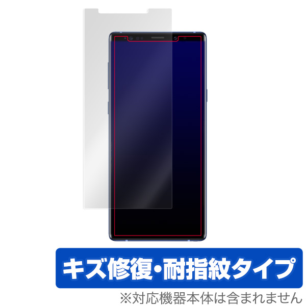 OverLay Magic for Galaxy Note 9 SC-01L / SCV40 表面用保護シート