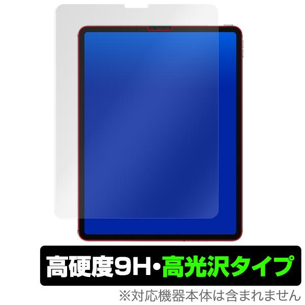 iPad Pro 12.9インチ 2020/2018 保護 フィルム OverLay 9H Brilliant for iPad Pro 12.9インチ (2020/2018) 9H 高硬度で透明感が美しい高光沢タイプ アイパッドプロ 2020 2018 12.9インチ