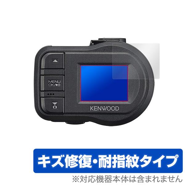 KENWOOD ドライブレコーダー DRV-410 用 保護 フィルム OverLay Magic for KENWOOD ドライブレコーダー DRV-410 (2枚組) 液晶 保護 キズ修復 耐指紋 防指紋 コーティング