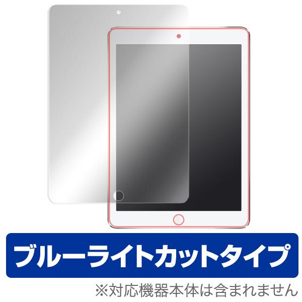 OverLay Eye Protector for iPad(第6世代) / iPad(第5世代) / iPad Pro 9.7インチ / iPad Air 2 / iPad Air 表面用保護シート
