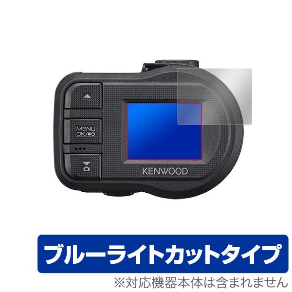 KENWOOD ドライブレコーダー DRV-410 用 保護 フィルム OverLay Eye Protector for KENWOOD ドライブレコーダー DRV-410 (2枚組) 液晶 保護 目にやさしい ブルーライト カット