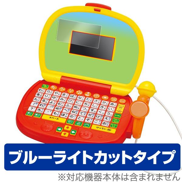 OverLay Eye Protector for アンパンマン マイクでうたえる♪はじめてのパソコンだいすき