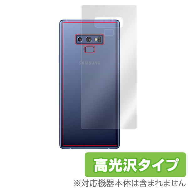 OverLay Brilliant for Galaxy Note 9 SC-01L / SCV40 背面用保護シート