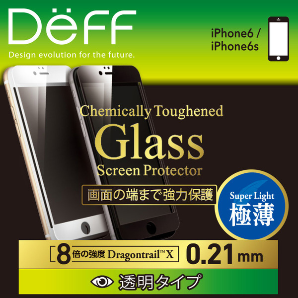 High Grade Glass Screen Protector Full Front 0.21mm DragonTrail for iPhone 6s/6
