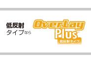 OverLay Brilliant for iPhone 5 裏面用保護シート