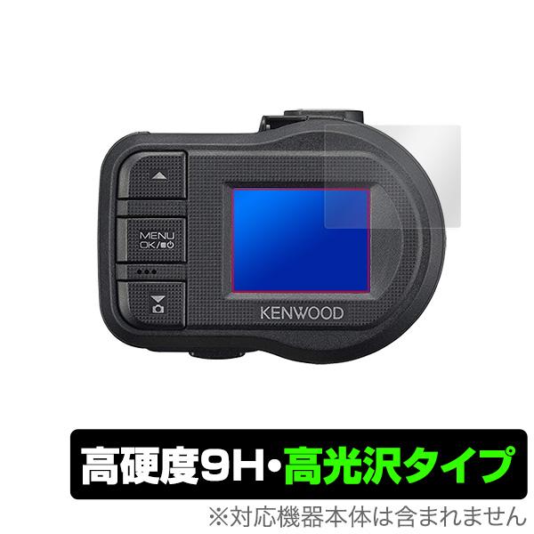 KENWOOD ドライブレコーダー DRV-410 用 保護 フィルム OverLay 9H Brilliant for KENWOOD ドライブレコーダー DRV-410 (2枚組) 9H 9H高硬度で透明感が美しい高光沢タイプ