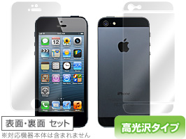 OverLay Brilliant for iPhone 5 『表・裏両面セット』