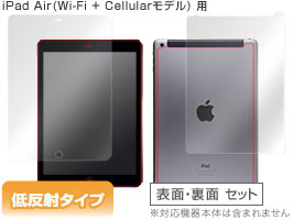 OverLay Plus for iPad Air(Wi-Fi + Cellularモデル) 『表・裏両面セット』