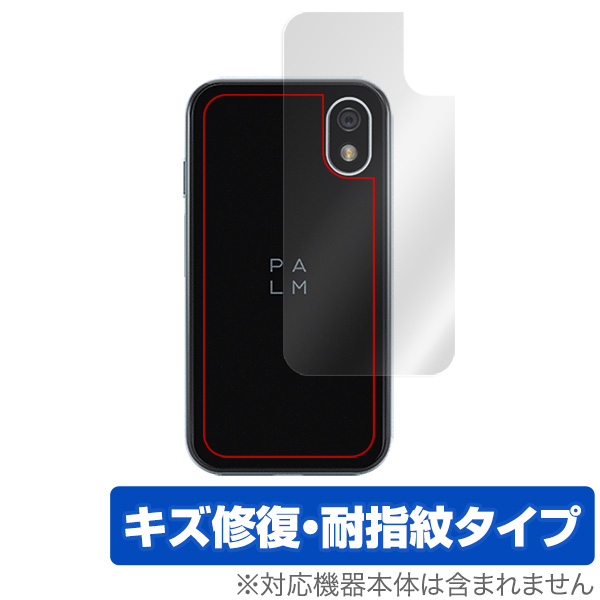 Palm Phone 用 背面 保護 フィルム OverLay Magic for Palm Phone 背面 保護 コーティング パームフォン