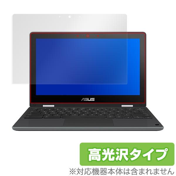 Chromebook Flip C214MABW0028 用 保護 フィルム OverLay Brilliant for ASUS Chromebook Flip C214MA-BW0028 グレアタイプ 液晶 保護 指紋がつきにくい 防指紋 高光沢 エイスース クロームブック フリップ