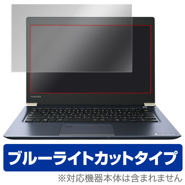 OverLay Eye Protector for dynabook UX53/D