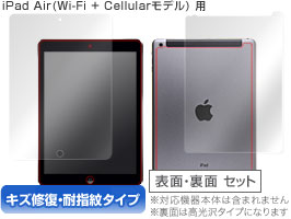 OverLay Magic for iPad Air(Wi-Fi + Cellularモデル) 『表・裏(Brilliant)両面セット』
