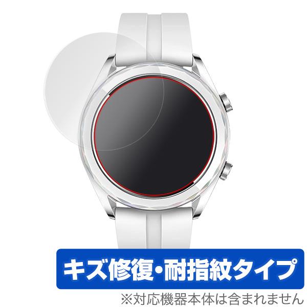 HUAWEI WATCH GT 42mm 用 保護 フィルム OverLay Magic for HUAWEI WATCH GT 42mm (2枚組) 液晶 保護 キズ修復 耐指紋 防指紋 コーティング ファーウェイ ウォッチ GT 42mm