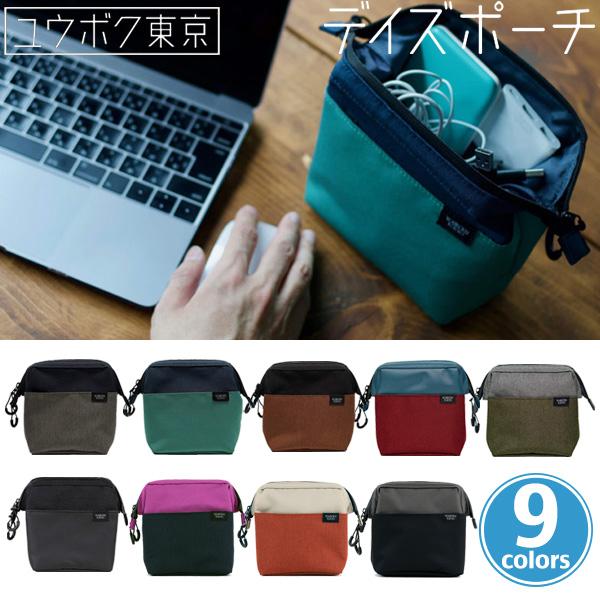 ユウボク東京デイズポーチ パソコン関連機器 名刺入れ モバイルバッテリー イヤホン 収納 PC周辺小物整理 収納ポーチ ノマド向けの仕事道具入れ 立てて使用 小分けに収納 コンパクト 大容量 デイズポーチ