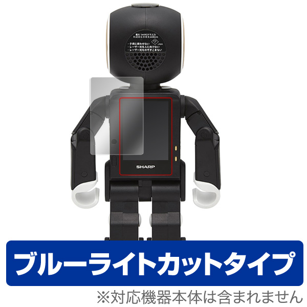 RoBoHon ロボホン (SR-01M / SR-02M) 用 保護 フィルム OverLay Eye Protector for RoBoHon ロボホン (SR-01M / SR-02M) 液晶 保護 目にやさしい ブルーライト カット