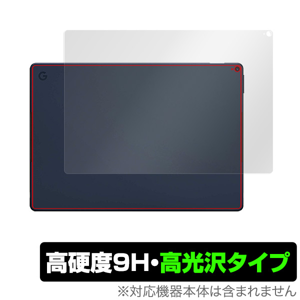 Google Pixel Slate 用 背面 保護 フィルム OverLay 9H Brilliant for Google Pixel Slate 背面用保護シート 9H高硬度で透明感が美しい高光沢タイプ