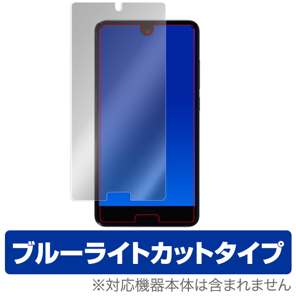 OverLay Eye Protector for AQUOS S2