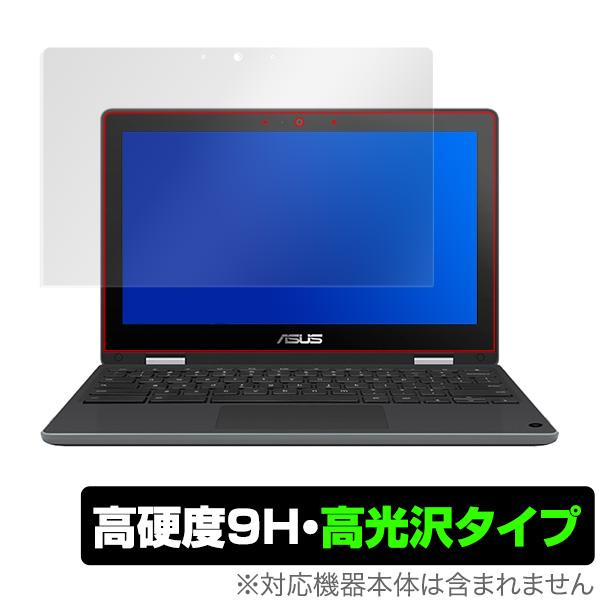 Chromebook Flip C214MABW0028 用 保護 フィルム OverLay 9H Brilliant for ASUS Chromebook Flip C214MA-BW0028 グレアタイプ 9H 高硬度で透明感が美しい高光沢タイプ エイスース クロームブック フリップ