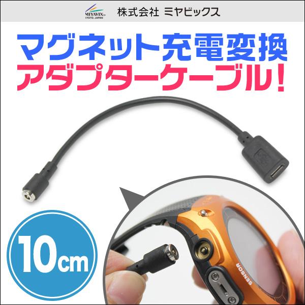 マグネット充電変換アダプターケーブル microUSB メス(10cm) for PRO TREK Smart WSD-F30 / WSD-F21HR / WSD-F20X / WSD-F20 / Smart Outdoor Watch WSD-F10 マグネット ケーブル アダプター microUSB