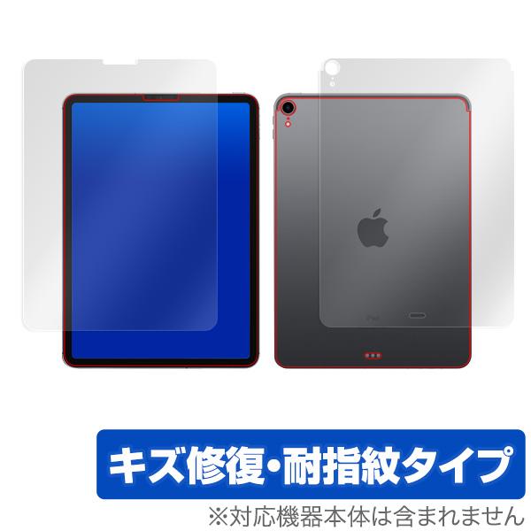 iPad Pro 11インチ (2018) (Wi-Fiモデル)用 保護 フィルム OverLay Magic for iPad Pro 11インチ (2018) (Wi-Fiモデル) 『表面・背面セット』 液晶 保護 フィルム シート シール フィルター キズ修復 耐指紋 防指紋 コーティング