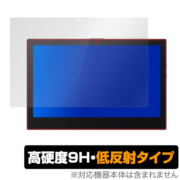 VAIO A12 / VAIO Pro PA (Windows Hello非搭載モデル) 用 保護 フィルムOverLay 9H Plus for VAIO A12 / VAIO Pro PA (Windows Hello非搭載モデル)】 低反射 9H高硬度 蛍光灯や太陽光の映りこみを低減