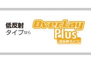 OverLay Brilliant for iPad Air 2(Wi-Fiモデル) 裏面用保護シート