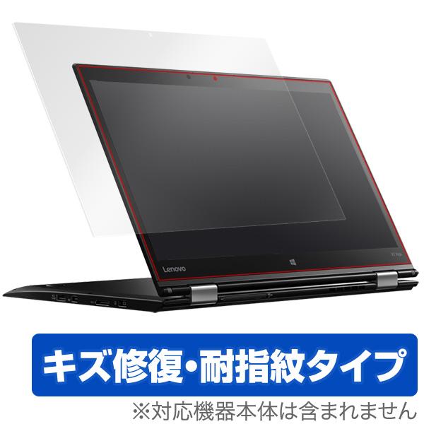 OverLay Magic for ThinkPad X1 Yoga