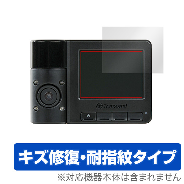 OverLay Magic for DrivePro 520 (2枚組)