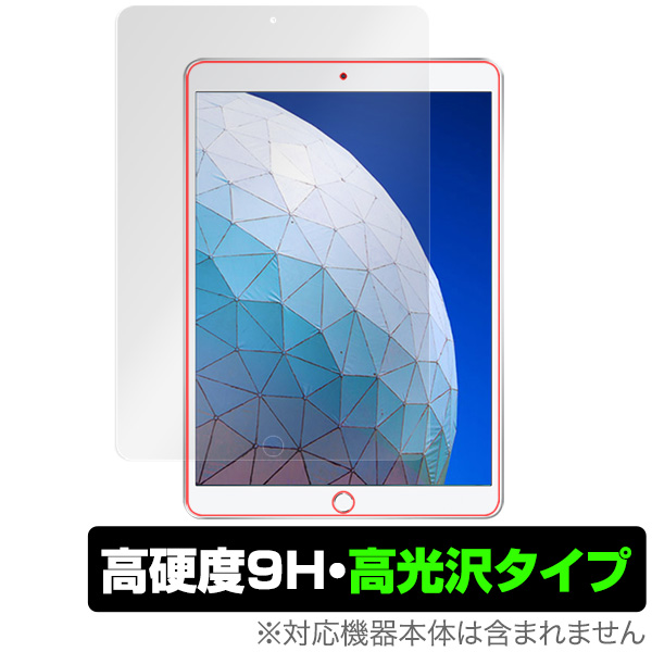 iPad Air 3 用 保護 フィルム OverLay 9H Brilliant for iPad Air (第3世代) / iPad Pro 10.5インチ 9H高硬度 高光沢